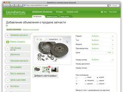 Шаблоны для сайта GreenParts.ru