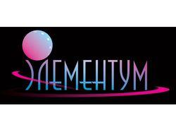 Элементум