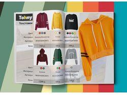 Журнал для магазина одежды