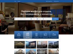 Дизайн главной страницы сайта поиска отелей