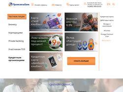 Редизайн сайта Промсвязьбанка