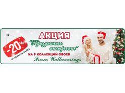 "Зимний баннер на сайт ""Акция"""