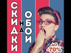 """Баннер для размещения в метро """"Магазин обоев"""""""