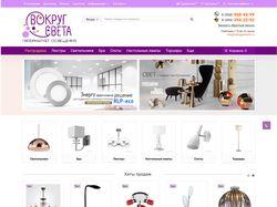Адаптивный интернет-магазин «Вокруг света»