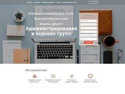Landing Page - продвижение в соц. сетях