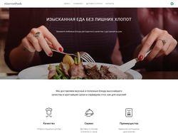 Сайт GourmetFoods