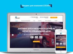 Лендинг для компании LogiArt