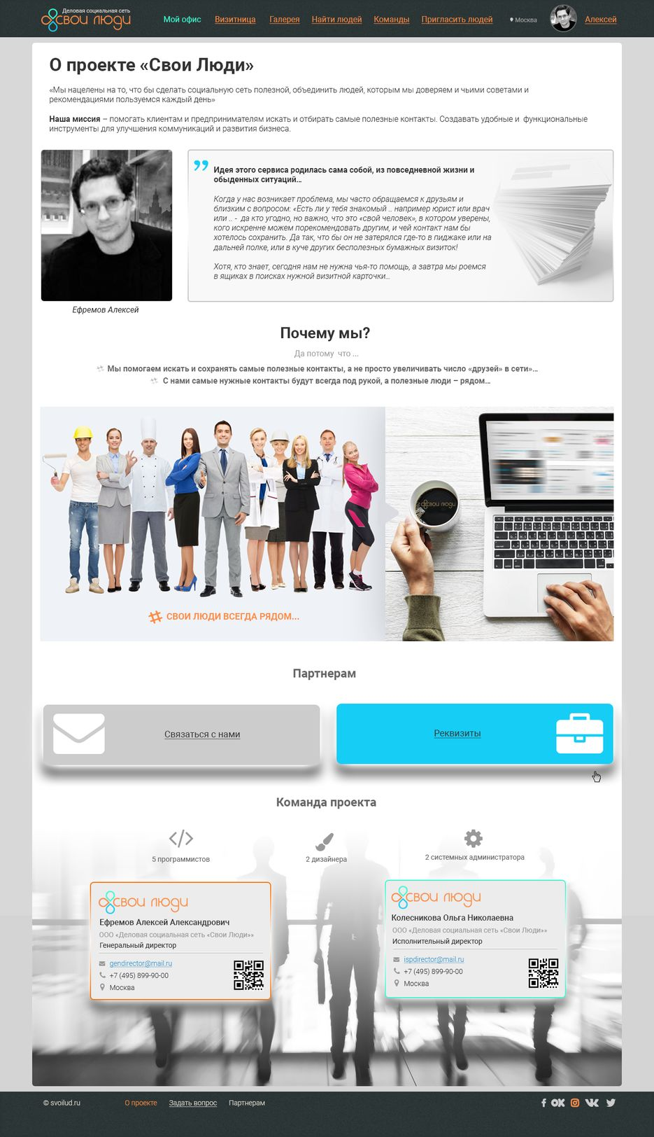Страница о проекте
