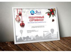 Сертификат | Ак жол