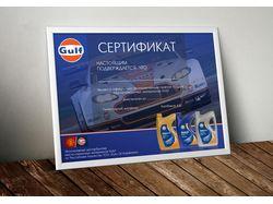 Сертификат | Gulf