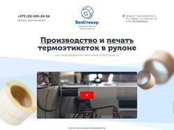 Корпоративный сайт БелСтикер