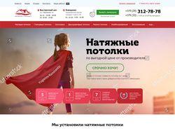 Корпоративный сайт imsta.by