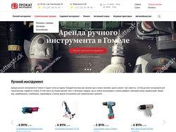 Сайт интернет - каталог для аренды инструмента