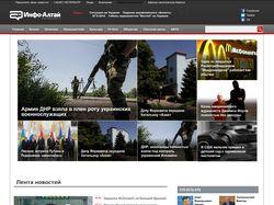 Публикация новостей на Инфо-Алтай.ру