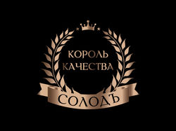 СОЛОДЪ