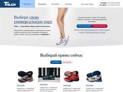 Корпоративный сайт интернет каталог обуви