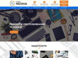 Сайт мастерской по ремонту техники