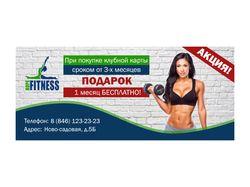 Баннер на сайт для фитнес-клуба