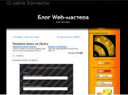 Блог web-мастера