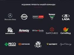 Список последних клиентов