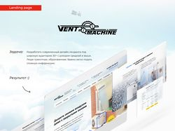 "Дизайн landing page ""VentMachine"""