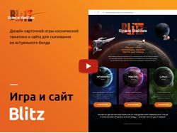 Дизайн сайта и игры Blitz. Space Battles