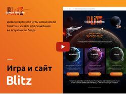 Дизайн сайта и игры Blitz. Space Battles