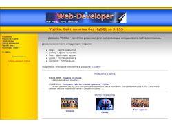 Сайт-визитка без MySQL