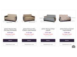 Наполнение интернет-магазина мебели