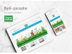 Создание сайта  www.rodnaya-priroda.ru