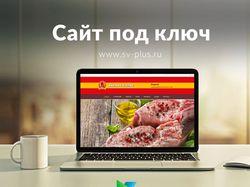 Сайт под ключ www.sv-plus.ru