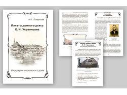 """Книга """"Палаты думного дъяка Е.И. Украинцева"""""""