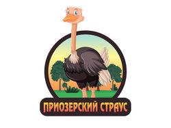 Приозерский страус