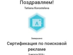 Сертификат Google.Adwords