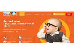 Создание сайта детского центра