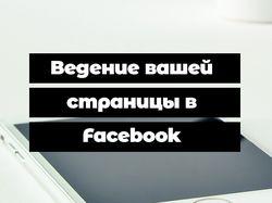 Ведение вашей страницы в Facebook