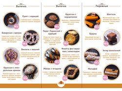 Буклет для пекарни