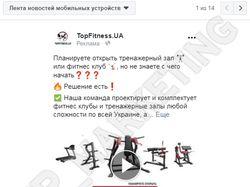 """SMM - комплектация тренажерных залов """"TopFitness"""""""