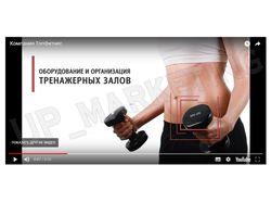 """РК в Google AdWords и YouTube по """"TopFitness"""""""