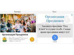"Google AdWords - студия праздников ""Giraffe"""
