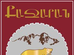 Герб города КАДЖАРАН
