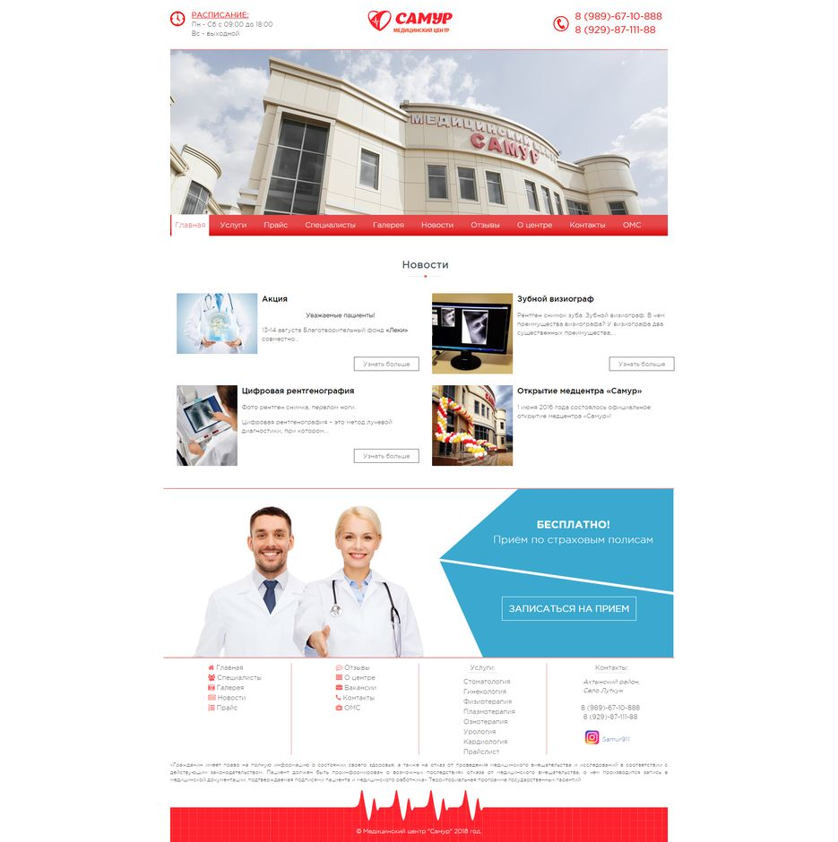 Медицинский центр Samur http://samur05.ru/