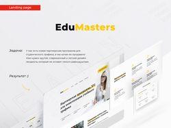 """Дизайн landing page """"EduMasters"""""""