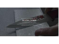 Яндекс Директ: Заточка ножей