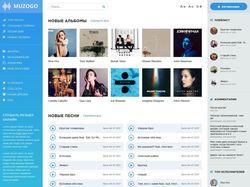 Музыкальный сайт на DataLifeEngine