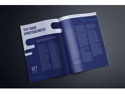 Разворот журнала о криптовалюте