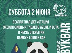 Листовка для Bambyk Lounge bar