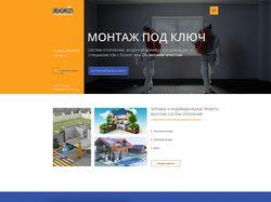 Udgin - landing page