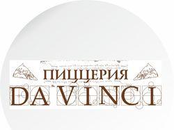 Сеть ресторанов быстрого питания ДаВинчи