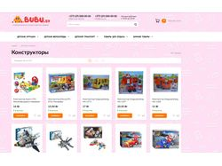 Заполнение интернет-магазина детских игрушек